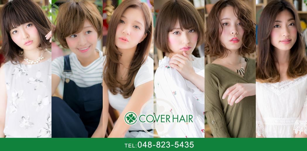 COVER HAIR bliss北浦和