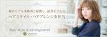 浦和の美容室、美容院 COVER HAIRカバーヘアー