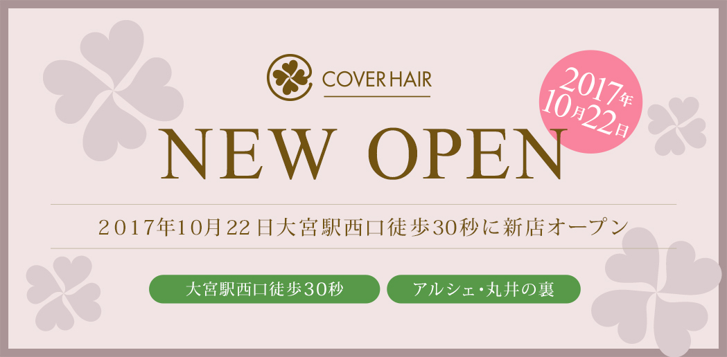 COVER HAIR bliss上尾