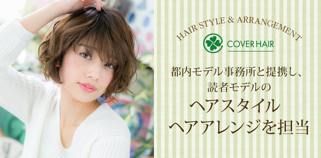 COVER HAIR bliss上尾