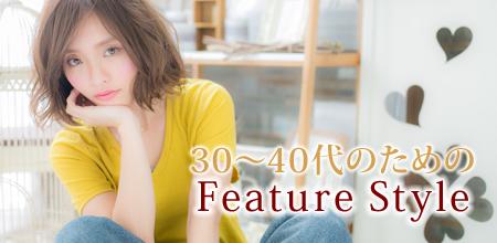 30~40代のためのヘアスタイル特集