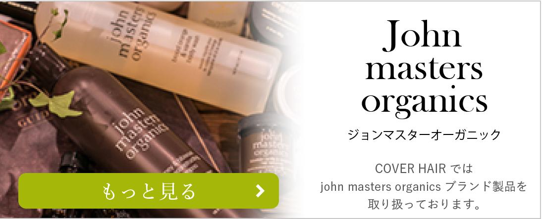Jhon masters organics ジョンマスターオーガニック