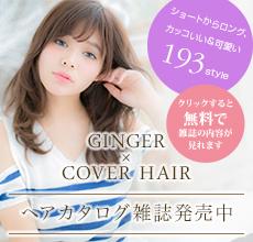 GINGER × COVER HAIR ヘアカタログ雑誌発売中