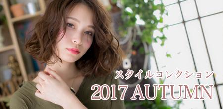 スタイルコレクション 2017 AUTUMN