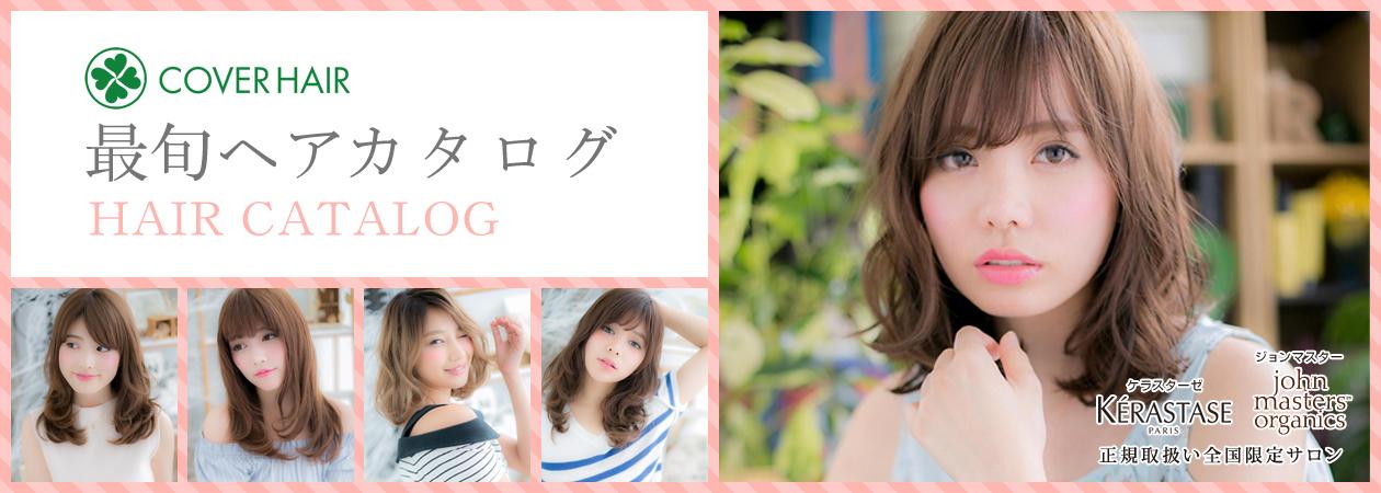 浦和の美容室、美容院|COVER HAIRカバーヘアー