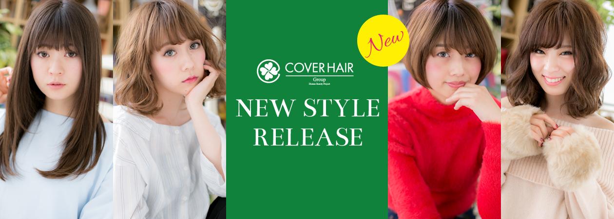 【公式】カバーヘアー|あなたのなりたいと似合うをCOVERする美容室、美容院