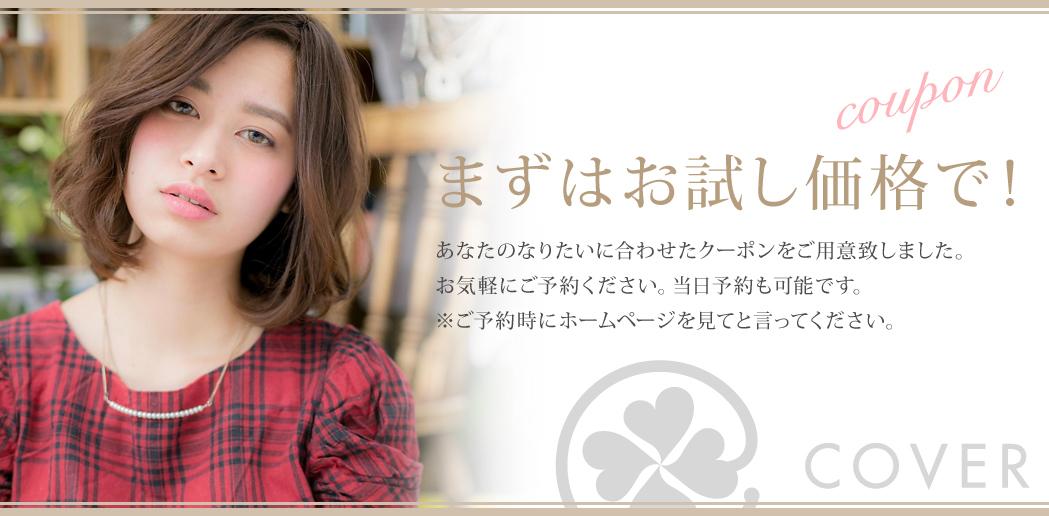 COVER HAIR bliss川口東口SOGO店