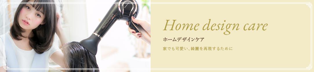 ホームデザインケア