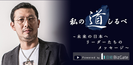日経新聞「私の道しるべ」