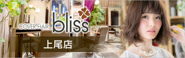 Coverhair bliss 上尾店