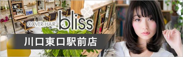 Coverhair bliss 川口東口駅前店