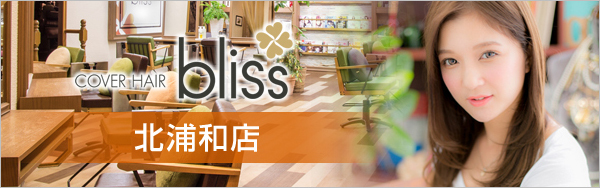 Coverhair bliss 北浦和店
