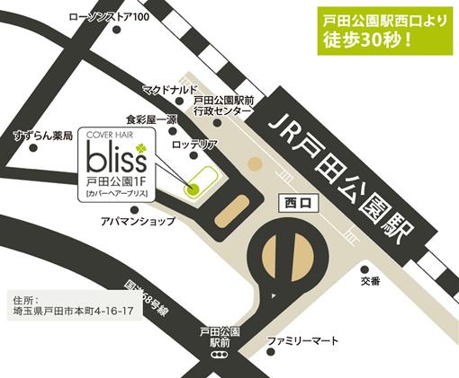 戸田公園駅からのアクセス