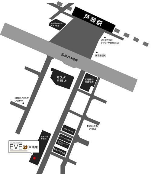 戸頭駅からのアクセス