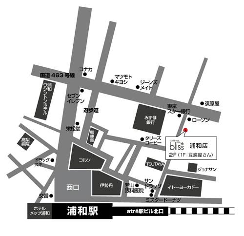 浦和駅からのアクセス