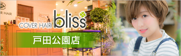Coverhair bliss 戸田公園店