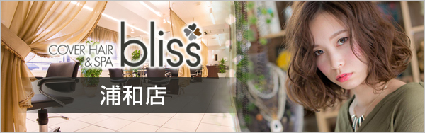 Coverhair SPA bliss 浦和店