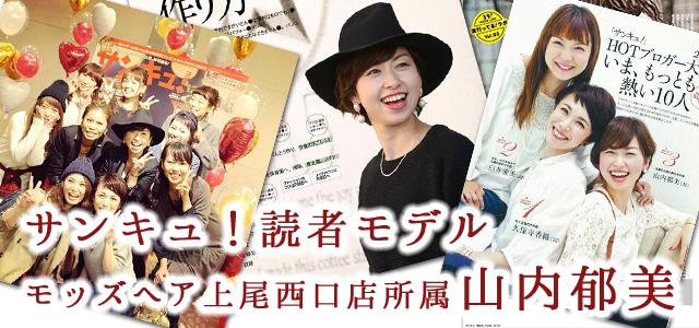 「サンキュ!」山内郁美取材記事