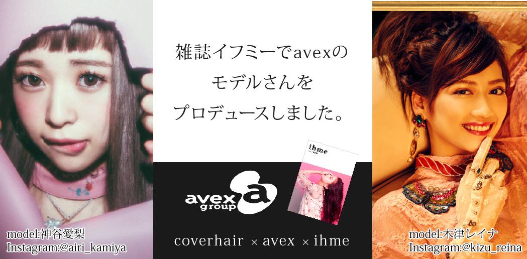 COVER HAIR &SPA bliss 浦和