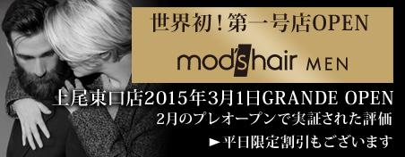 mod's hair men 上尾東口店オープン